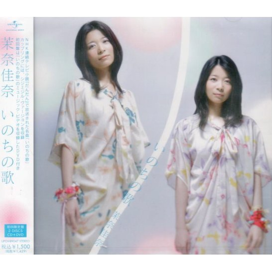 Inochi No Uta [CD+DVD Limited Edition]