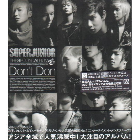 The Second Album - Don't Don [CD+DVD Jacket A]