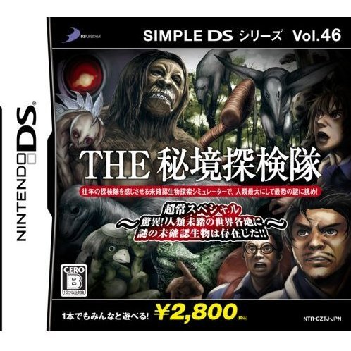 Simple DS Series Vol. 46: The Hikyou Tankentai: Choutoko Special