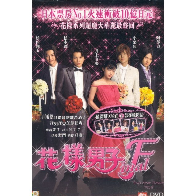 Boys Over Flowers Final