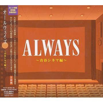 Always Seishun Cinema Hen