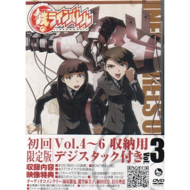 Linebarrels Of Iron / Kurogane No Linebarrels Vol.3 [Limited Edition]