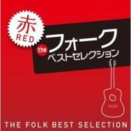 The Folk Best Selection Akaban