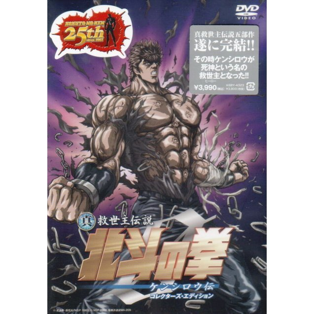 Fist Of The North Star: The Legend Of Kenshiro / Shin Kyuseishu Densetsu Hokuto No Ken: Kenshiro-den Collector's Edition