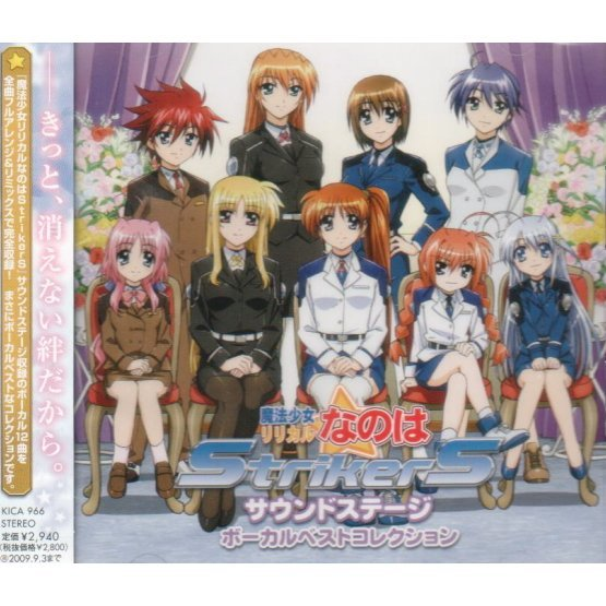 Magical Girl Lyrical Nanoha Strikers Sound Stage Vocal Collection