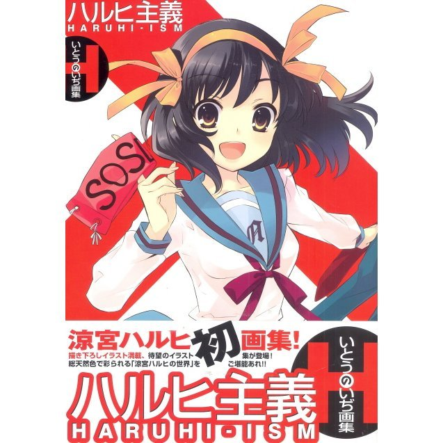 Haruhi Shugi - Noizi Ito Art Collection