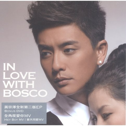 In Love With Bosco [CD+DVD]