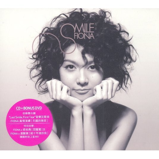 Smile [CD+DVD]
