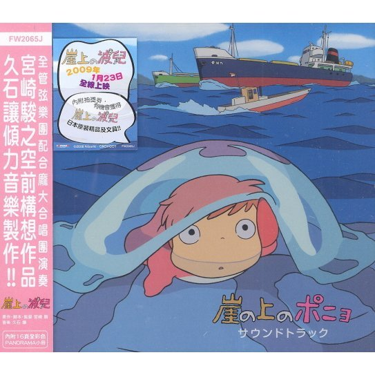Ponyo On The Cliff By The Sea [Original Soundtrack]