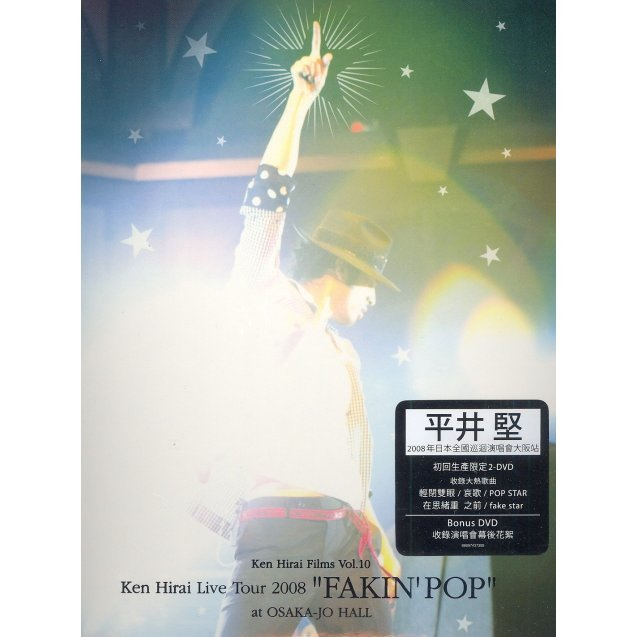 Ken Hirai Films Vol.10 Ken Hirai Live Tour 2008 Fakin' Pop At Osaka-Jo Hall