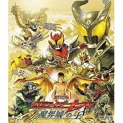 Theatrical Feature Kamen Rider Kiva King Of The Castle In The Demon World