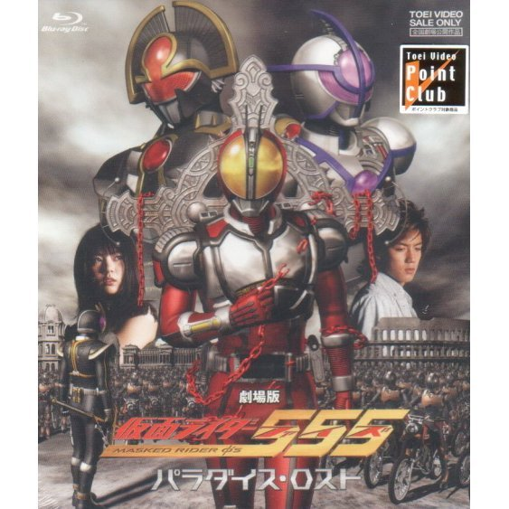 Theatrical Feature Kamen Rider 555 Faizu Paradise Lost