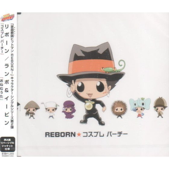 Katekyo Hitman Reborn Single Series Dai 2 Dan: Cosplay Party / Onemu Uta