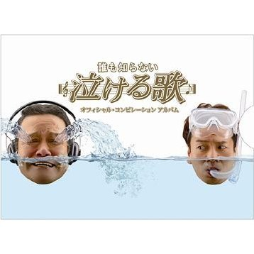 Daremo Shiranai Nakeru Uta Official Compilation Album [2CD+DVD]