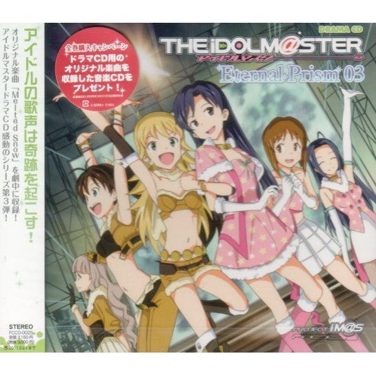 Idol Master Eternal Prism Drama CD 03