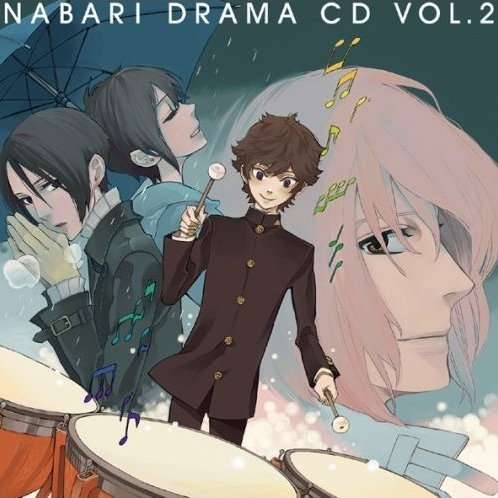 Nabari No O Drama CD Vol.2