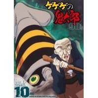 Gegege No Kitaro 90's 10 1996 Forth Series