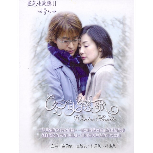 Winter Sonata [5-Discs Korea TV Series Boxset]