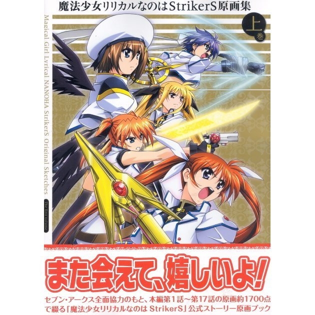 Maho Shojo Lyrical Nanoha - Original Illustrations Vol.01