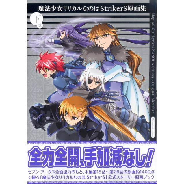 Maho Shojo Lyrical Nanoha - Original Illustrations Vol.02