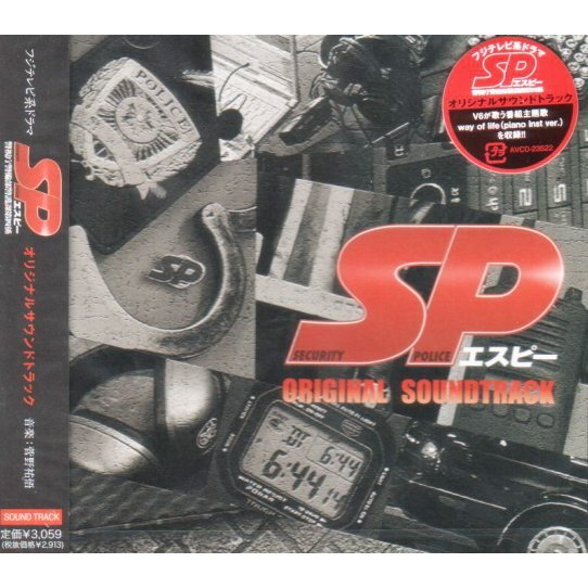 SP Original Soundtrack