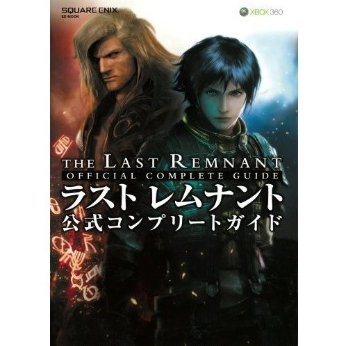 The Last Remnant Official Complete Guide