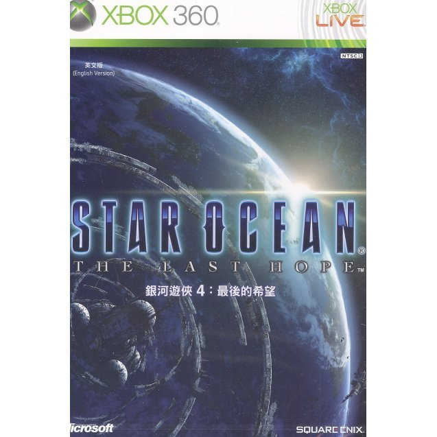 Star Ocean: The Last Hope (English language Version)