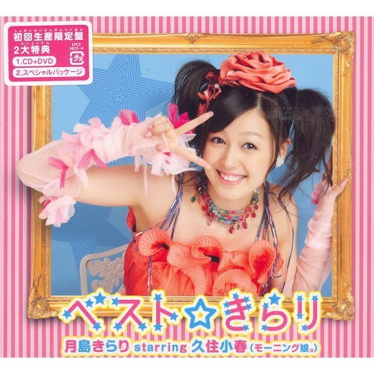 Best Kirari [CD+DVD Limited Edition]