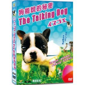 The Talking Dog