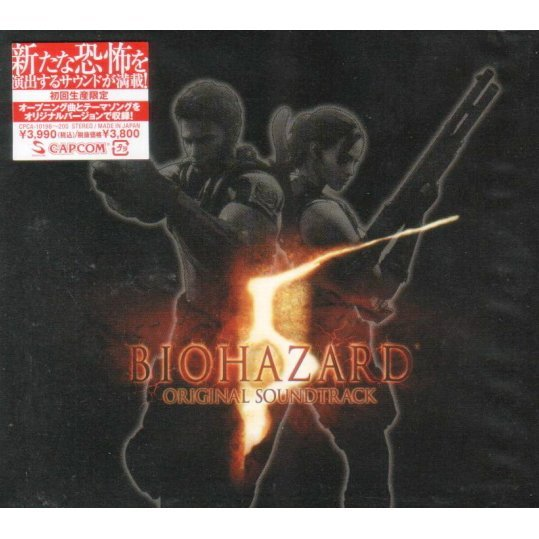 Biohazard 5 Original Soundtrack [Limited Edition]