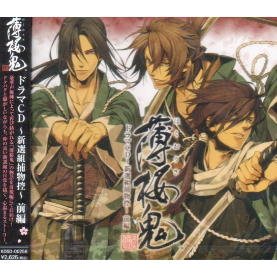 Hakuouki Drama CD Shinsengumi Torimonohikae Part.1