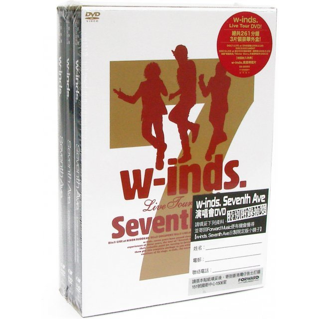 W-inds. Live Tour 2008 Seventh Ave. [3DVD]