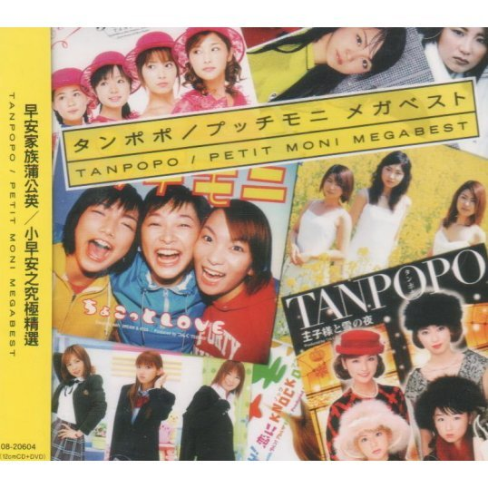 Tanpopo / Pucchimoni Mega Best [CD+DVD]