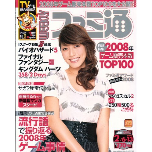 Weekly Famitsu No. 1051 (2009 02/06+13) Double Issue