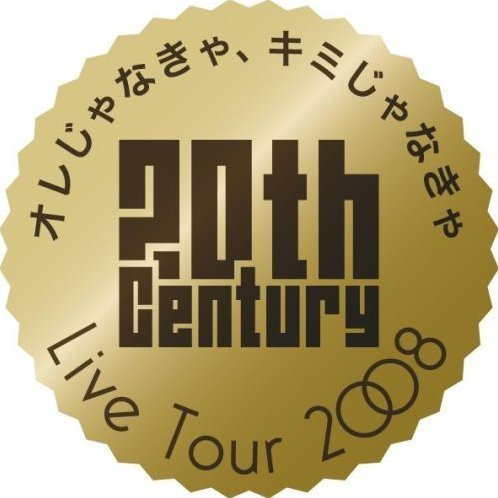 20th Century Live Tour 2008 Orejanakya Kimijanakya [Limited Edition Jacket A]