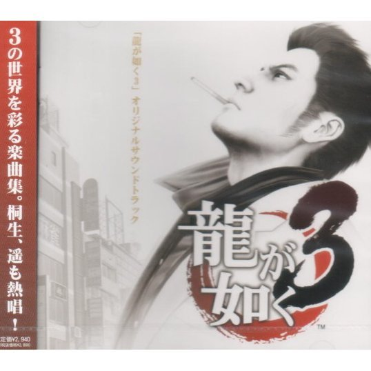 Ryu Ga Gotoku 3 Original Soundtrack