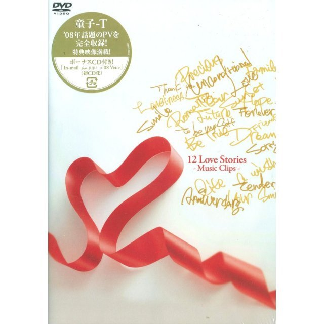 12 Love Stories Music Clips [DVD+CD]