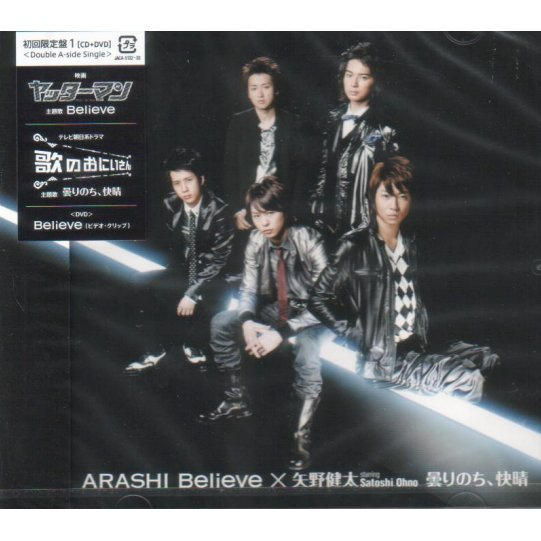 Believe / Kumori Nochi Kaisei [CD+DVD Limited Edition 1]