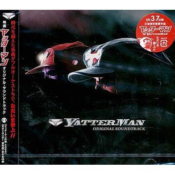 Yattaman Theatrical Feature Original Soundtrack