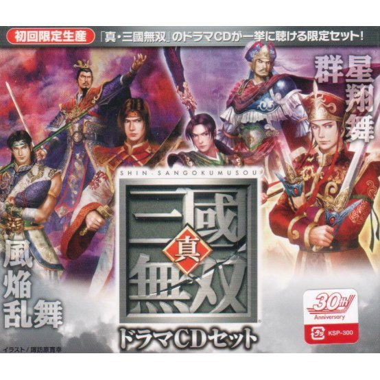 Dynasty Warriors 2 / Shin Sangoku Muso Drama CD Box [Limited Edition]