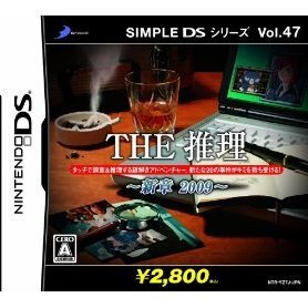 Simple DS Series Vol. 47: The Suiri: Shinshou 2009