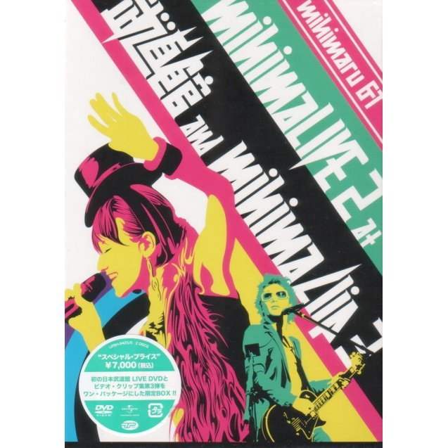 Mihimalive 2 At Budokan And Clips [Limited Edition]
