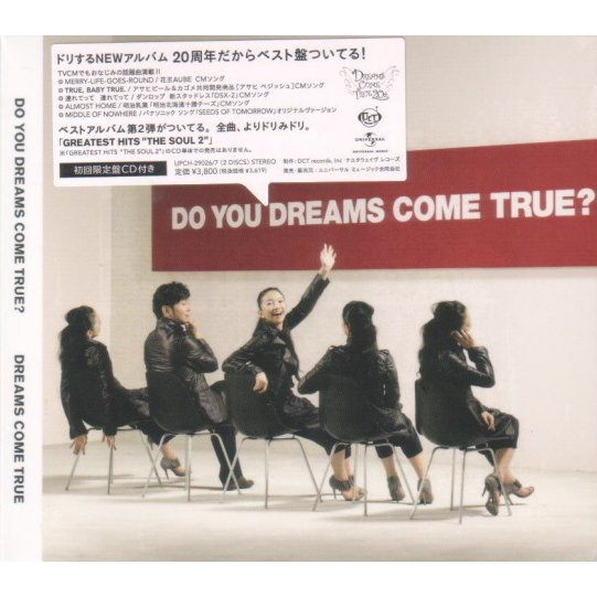 Do You Dreams Come True - Greatest Hits The Soul 2 [CD+DVD Limited Edition]