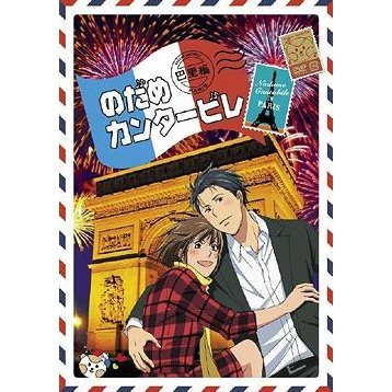 Nodame Cantabile Paris Hen Vol.4