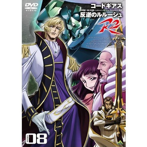 Code Geass - Lelouch Of The Rebellion R2 Vol.08