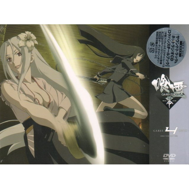 Ga-rei Zero Vol.4 [DVD+CD Limited Edition]