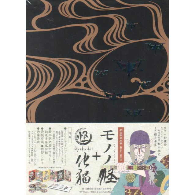 Mononoke Plus Ayakashi Bakeneko DVD Box [Limited Edition]