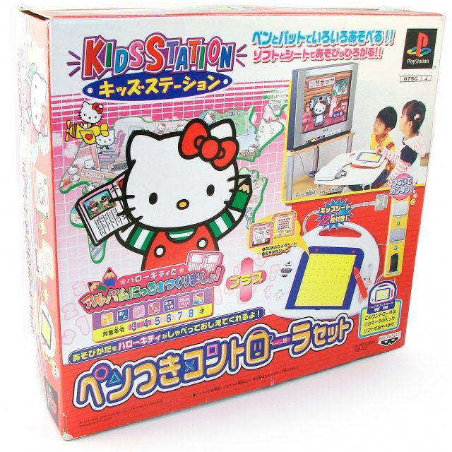 Kids Station: Hello Kitty to Album Nikki o Tsukurimasho! [Kids Station Controller Set]