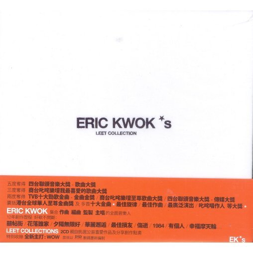 Eric Kwok's Leet Collection [2CD]