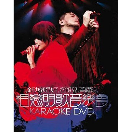 Joey Yung & Anthony Wong In Concert Karaoke [2DVD]